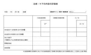 図1 治療・ケアの内容の評価表