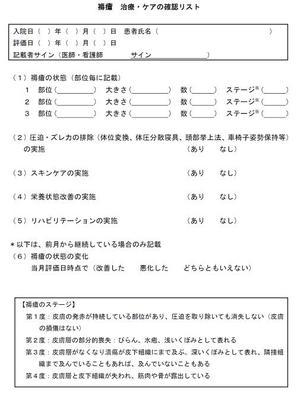 図2 治療・ケアの確認リスト (褥瘡の例)