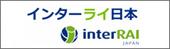 インターライ日本