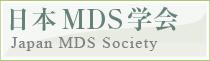 日本MDS学会